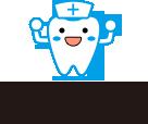 看護師のための!歯科のお仕事紹介